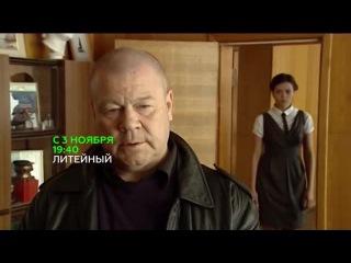 Премьерные серии остросюжетного сериала «Литейный» — с 3 ноября на НТВ
