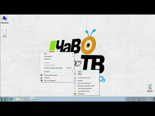 Как Включить Режим Бога в Windows 7