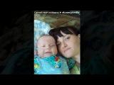 «С моей стены» под музыку Песня про сыночка) - Маленький,милый сынишка,как ангелочек в кроватке,чмокает яркой пустышкой,жмурит на солнышке глазки.Пусть он агукает маме.Радуется каждой ласке!Пусть улыбается папе и подрастает,как в сказке!ДАШКА,ПОЗДРАВЛЯЮ))))))))))))). Picrolla