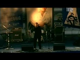 Александр Дюмин - Люберцы, I-й фестиваль памяти Михаила Круга, Тверь, 29.06.2003
