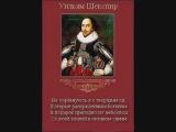 Уильям  Шекспир - Не соревнуюсь я с творцами од…  [  Сонеты.  Василий Лановой  ]
