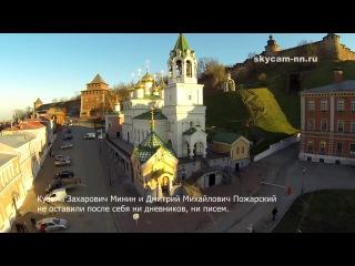 Нижегородское Ополчение. Кремль.