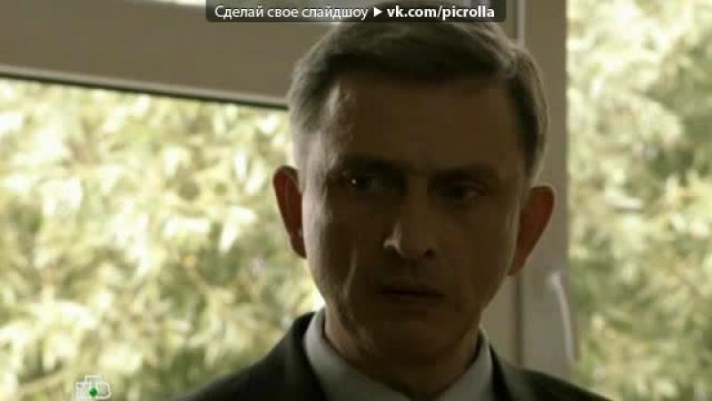 Карпов 2 сезон 18 серия под музыку by SPV Музыка для себя и машины™ Как Жить Мне New ²º¹4 Picrolla