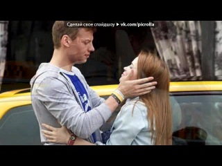 Саша и Дима под музыку Дима Власкин - Детка, когда я увидел тебя забыл как дышать