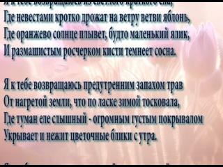 Неоновый - Я к тебе возвращаюсь (У.Яворская) Версия с титрами.