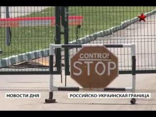 25 сентября 2014, 15:21 Украина полностью закрывает все погранпункты на границе с Россией