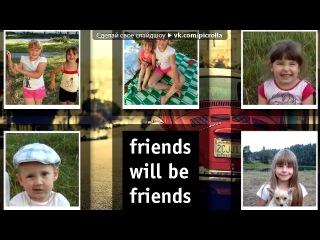 «Супер коллажи друзей + Аниме!» под музыку Фабрика-Не родись красивой - заплитала реку в косы. Picrolla