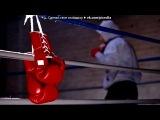 «Картинки» под музыку Про спорт - Бокс, это спорт стальные нервы. Picrolla