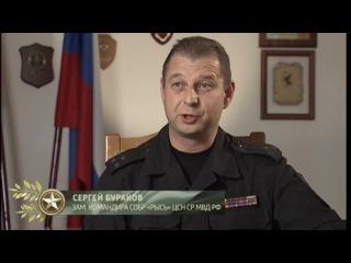 Военная программа СОБР Рысь МВД России