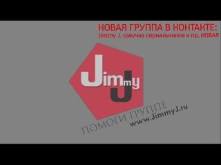 Помоги новой группе: Jimmy J. озвучка сериальчиков и пр. НОВАЯ