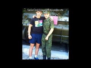 «Мой сын в армии» под музыку Сборник Хиты под гитару, шансон (Армейские песни) 2007 [vkhp.net] - Как дембеля ждут. Picrolla