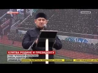 Присяга Р. А. Кадырова