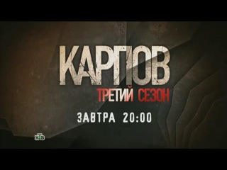 АНОНС Карпов 3 сезон 15 16 серии