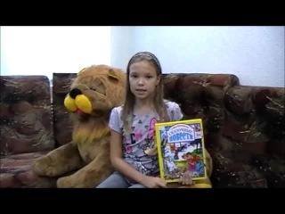 Стрекаловская Саша, 8 лет. С.Прокофьева. Приключения желтого чемоданчика.