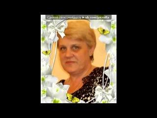 «СВЕКРОВЬ» под музыку )))) - моя любимая свекровь(тетя Света)   она лучшая  и эта песня про нее.. Picrolla