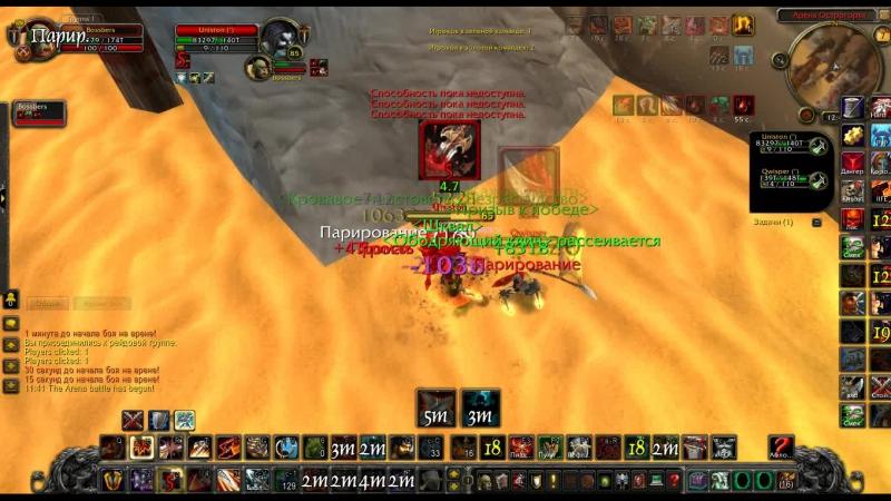 Bossbers Fury 1 vs 2 Rogrog Cмерть на краю острохуя