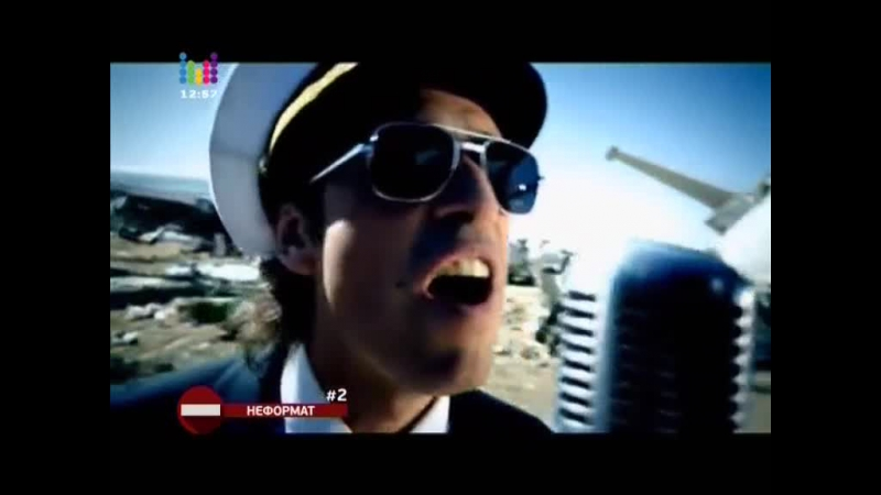 Ногу Свело — Have A Nice Flyght (Неформат-чарт, Муз-ТВ)