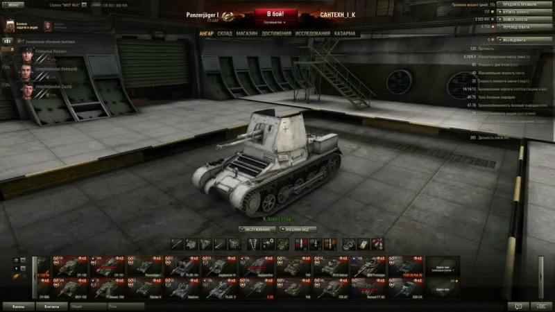 Гайд по Panzerjäger I