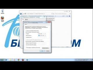 Стандартные настройки сетевой карты для Windows 7.