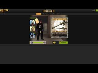Продам аккаунт в игре Контра Сити (3D шутер онлайн) цена договорная пишите продам без развода я уже забросил игру эту! кому надо этот аккаунт пишите быстрей пока я его не продал подам очень дешево! вот видео что там за пушки!