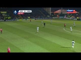 Kyбок Англuu 2014-2015 / 1/32 фuнала / Йовuл Таун - Манчестер Юнайтед / 2 тайм