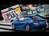 BMW 2 series - Тест-драйв в программе