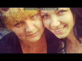 «Я и Анька» под музыку Песенка про лучших подруг Елену и  Ирину - Такая песня смешная:))))Тебе подружка=**. Picrolla