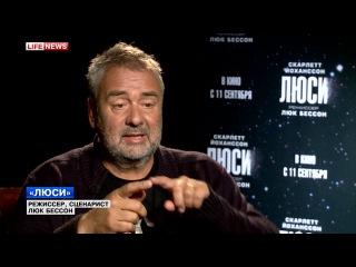 Люк Бессон представил в Москве свой новый фильм