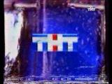 (staroetv.su) ТНТ - основная заставка (2003-2006)