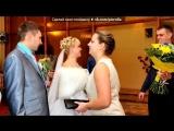 «наша свадьба 27,12,2013» под музыку женщина поет - про свадьбу. Picrolla