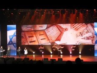 Международный фестиваль еврейской музыки и танца «Слушай, Израиль!»