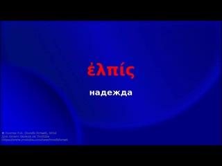 Греческий язык Нового Завета. Урок 2. Ударение. Придыхание. Основы чтения - NT Greek. Lesson 2
