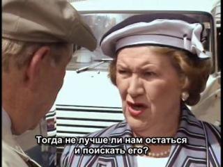 Соблюдая приличия/Keeping Up Appearances/5 сезон 1 серия/Русские субтитры/Для друзей и близких!