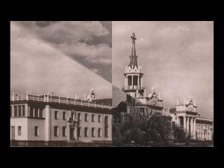 Эхо из прошлого. Харьков - вторая столица Украины 50-е годы