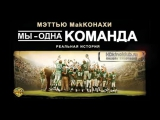 Мы - одна команда  We Are Marshall (2006)