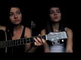 Песни Под Гитару / Танцы Минус - Половинка ( cover )