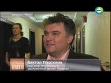 Театр в театре: «Паяцы» отыграли в Минске
