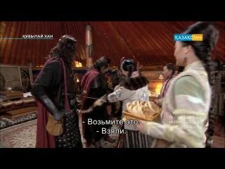 (Субтитры) (2 серия) Кубылай хан / Хубилай хан / Hu bi lie / Kublai Khan / 忽必烈传奇 / 建a