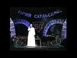 Валентина Толкунова. Выступление на авторском вечере Юрия Саульского 2002