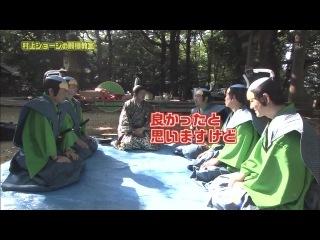 Gaki no Tsukai #1058 (2011.06.12) - Murakami Class - Feudal Lord