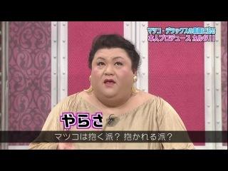 Gaki no Tsukai #1164 (2013.07.28) — Matsuko Deluxe Perfect Production! Karuta Competition (Part 1)
