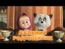 Маша и Медведь - Дальний родственник (Серия 15)