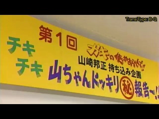 Gaki no Tsukai - Yamasaki wrabia siebie samego [PL]