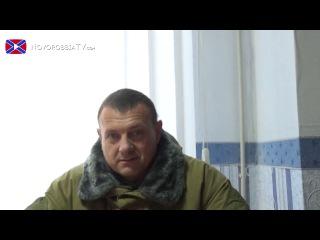 НовороссияТВ - Военный комендант г. Зугрэс Левченко Александр Николаевич (30.10.2014)