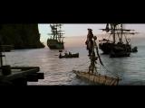 Пираты карибского моря.Капитан Джек Воробей прибыл в порт))