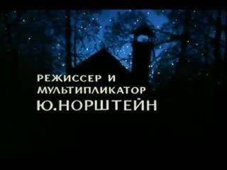 Советский мултфильм ужасов - Ёжик в тумане - Трейлер