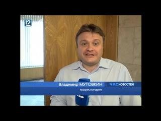 12 канал. Новости.