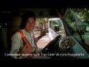Marauder.Марадёр.Топ Гир 17 сезон 1 серия.Top Gear UK S17E1