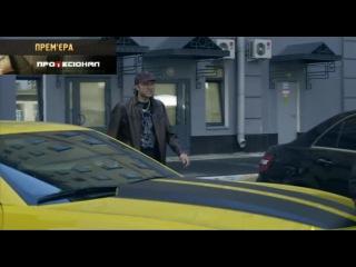 Профессионал 15 серия(криминал,детектив,сериал),Россия 2014