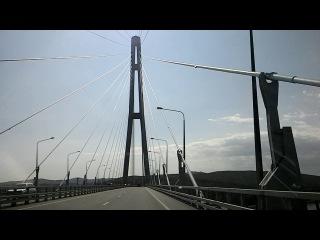 Владивосток Проезд по вантовому мосту на остров Русский 2014 09